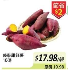 袋装甜紅薯