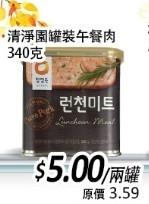 清淨園罐装午餐肉