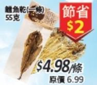 鳕魚乾(一條)