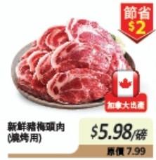 新鮮豬梅頭肉