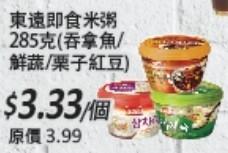 東遠即食米粥