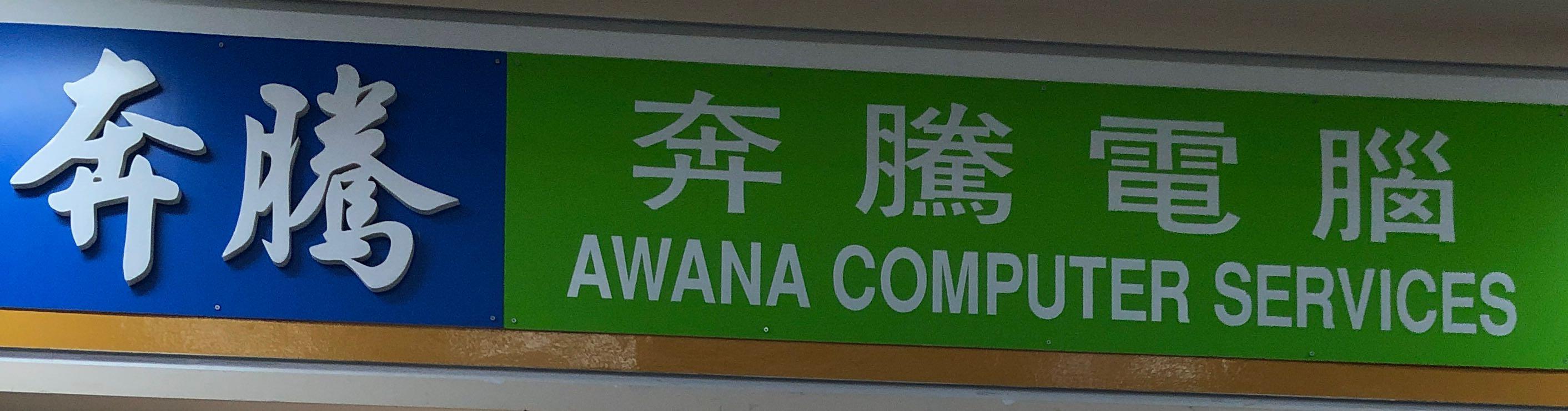 Awana Computer Services