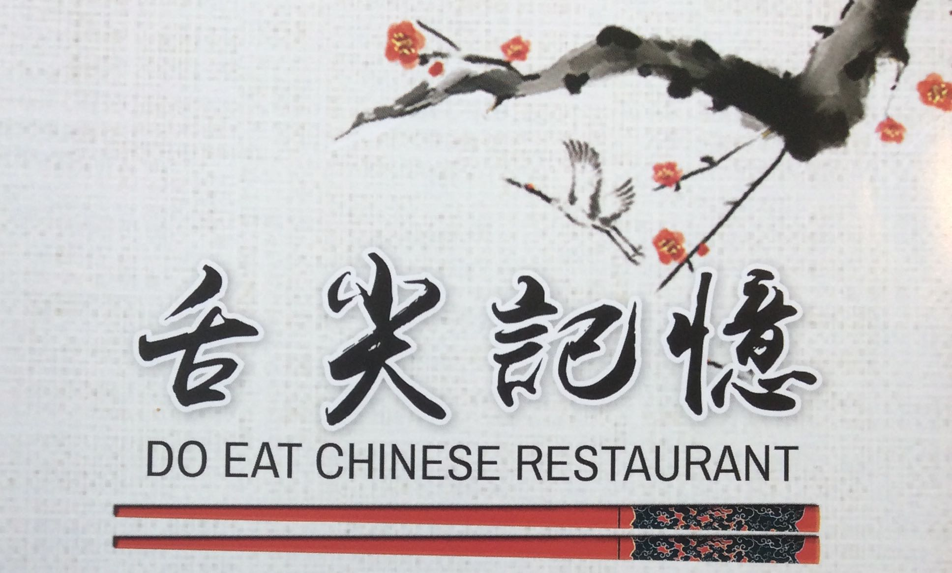 Do Eat Chinese 舌尖記憶