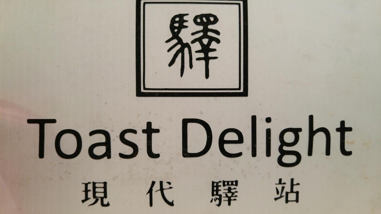 Toast Delight 現代驛站