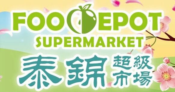 Food Depot 泰錦超市