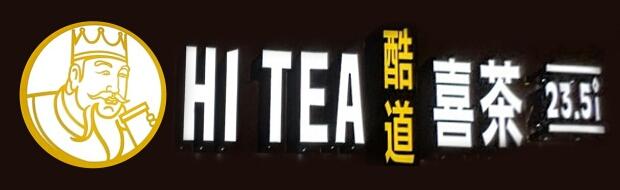 HI TEA 酷道喜茶