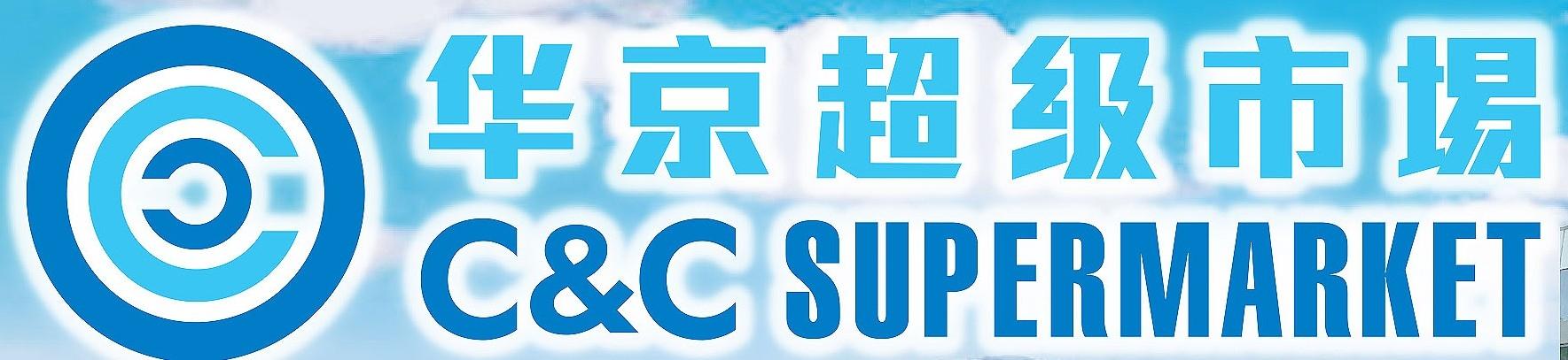 C & C Supermarket