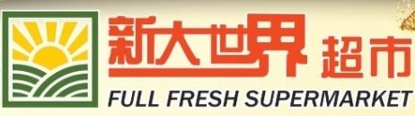 Full+Fresh+Supermarket%E6%96%B0%E5%A4%A7%E4%B8%96%